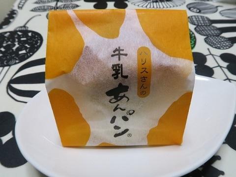 161122a_ハリスさんの牛乳あんパン1