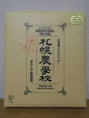 161227a_札幌農学校1