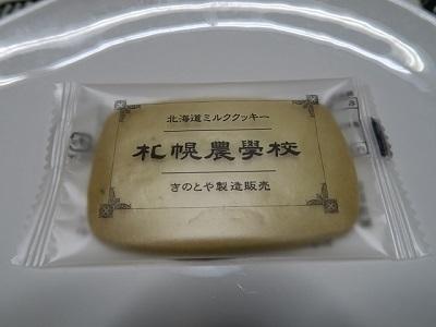 161227a_札幌農学校2