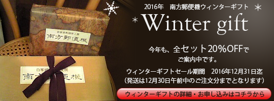 wintergift2016_on.png