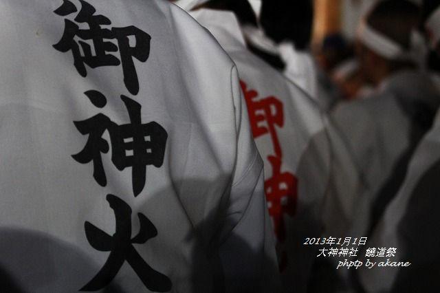 2013饒道祭 (1)