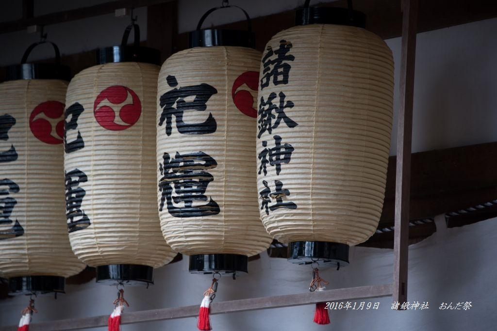 20160109  諸鍬神社 おんだ祭 (4)