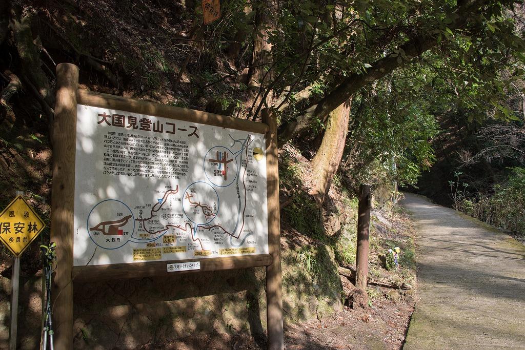 20170129 大国見山 (1)
