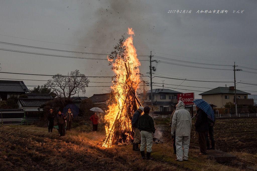 20170205 豊浦町とんど