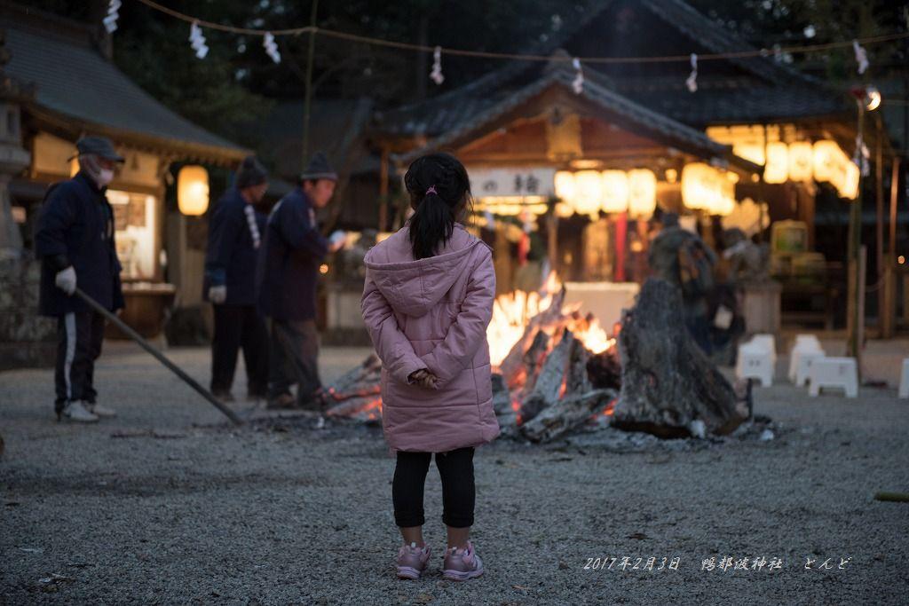 20170203 鴨都波神社 とんど