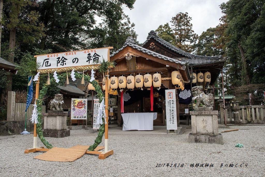 20170203 鴨都波神社 茅の輪くぐり (1)