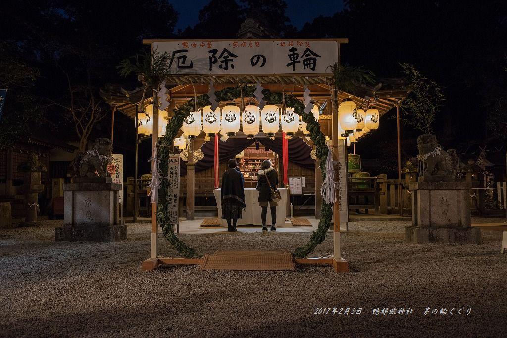 20170203 鴨都波神社 茅の輪くぐり (2)