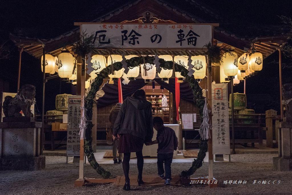 20170203 鴨都波神社 茅の輪くぐり (3)