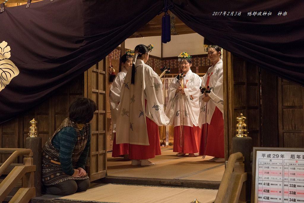 20170203 鴨都波神社 神楽 (1)