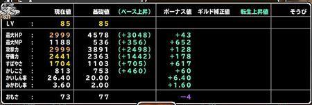 キャプチャ 11 12 mp2_r