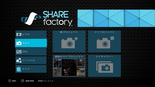 SHAREfactory™_20161225231556