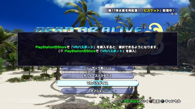 DEAD OR ALIVE Xtreme 3 Fortune_20170124220254