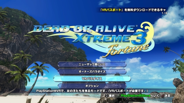 DEAD OR ALIVE Xtreme 3 Fortune_20170124220108