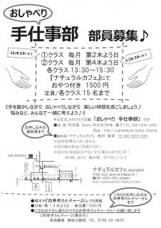 handmadecafeチラシ-32016