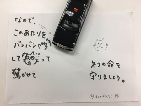 MKofficial_PR_banban3