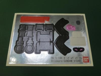 HG-GUNDAM-VIDAR-0009.jpg