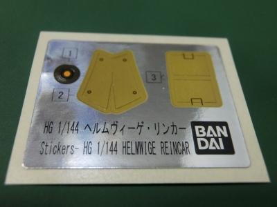 HG-HELMWIGE-REINCAR-0007.jpg