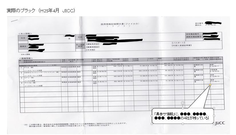 jiccblack2504