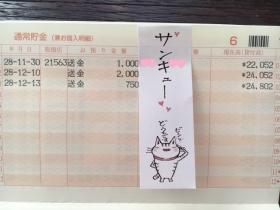1610-12通帳2