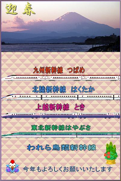 新幹線年賀状イラスト