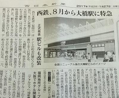 新聞 大橋特急停車