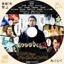 闇金ウシジマ君 season3 ラベル2bd