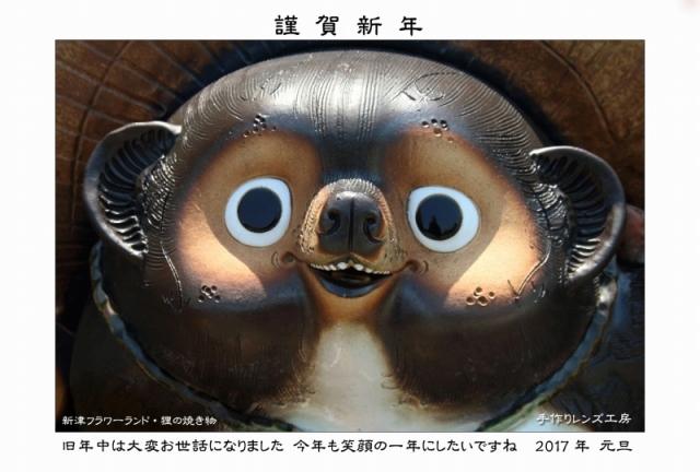 ★2017 手作りレンズ年賀ブログ用 01
