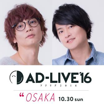アドリブ2016大阪