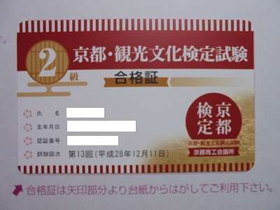 kyotokentei-grade2-passcard.jpg