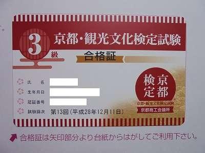 kyotokentei-grade3-passcard.jpg