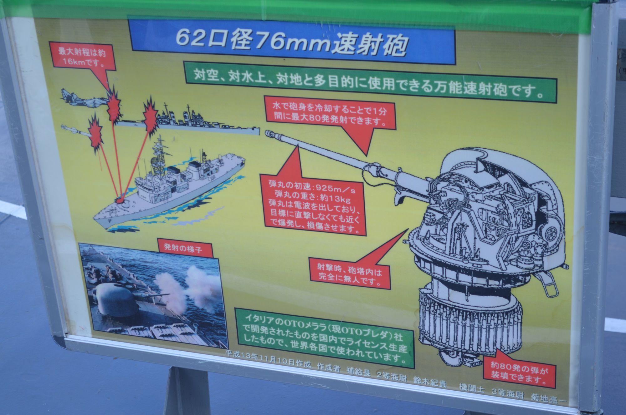 海上自衛隊阪神基地隊ウィンターフェスタ2016