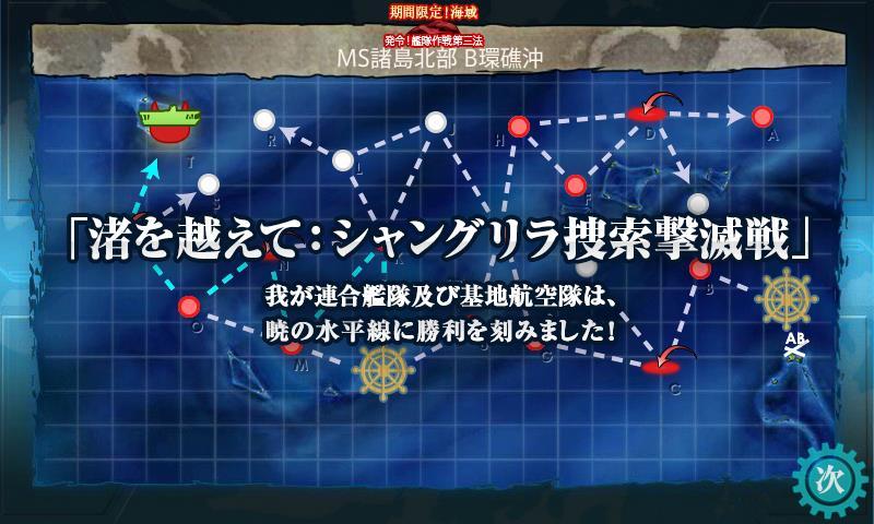 201611 完全制覇01