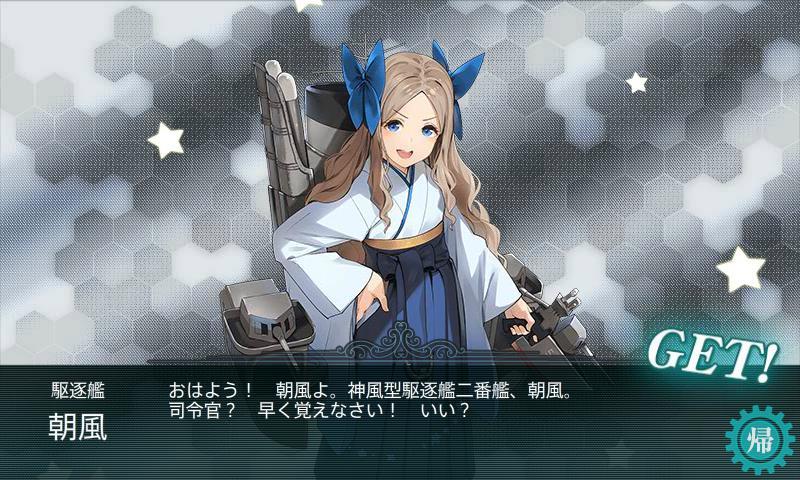 神風型駆逐艦 2番艦 朝風