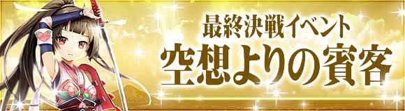 基本無料のブラウザ戦略シミュレーションゲーム『ヘクサウォーズ』 猛将・桃太郎が手に入る「最終決戦イベント」を開催…‼