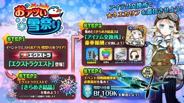 基本無料のブラウザシミュレーションゲーム『編隊少女-フォーメーションガールズ-』 エカリフ・チャーカが手に入る交換イベント「おアツい雪祭」を開催…