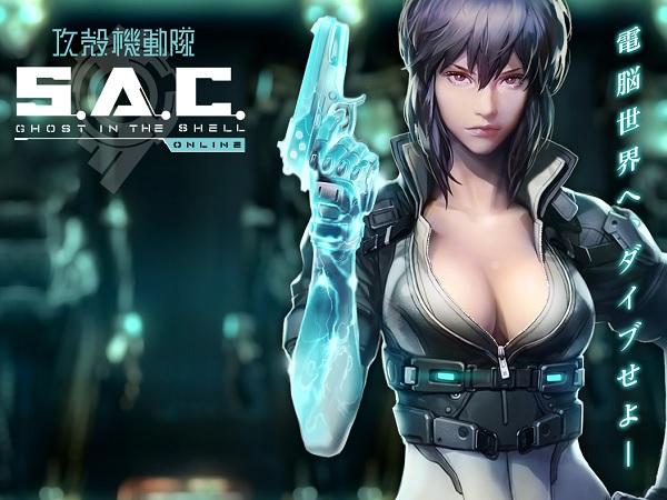 基本無料の新作FPSオンラインゲーム 『攻殻機動隊SACオンライン』