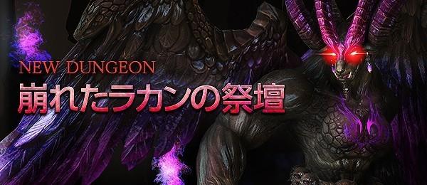 基本無料のファンタジーMMORPG『TERA(テラ)』 インナーアイテムが手に入る5人用新ダンジョン「崩れたラカンの祭壇」を実装…