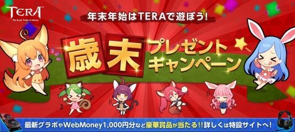 基本無料のファンタジーMMORPG『TERA(テラ)』 グラフィックボードやヘッドセットが当たる「TERA歳末キャンペーン」を開催…‼