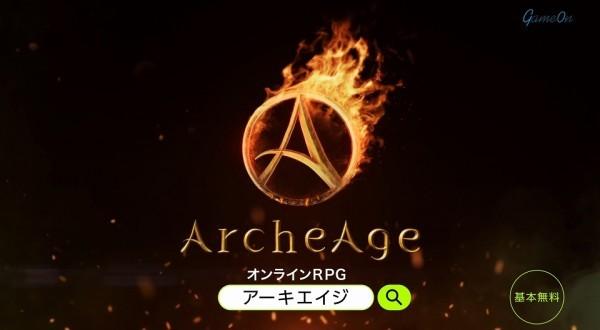 基本プレイ無料の超大作ファンタジーオンラインゲーム『アーキエイジ』 新種族ドワーフとウォーボーンの「変身」をテーマにしたCM動画を公開したよ~!!