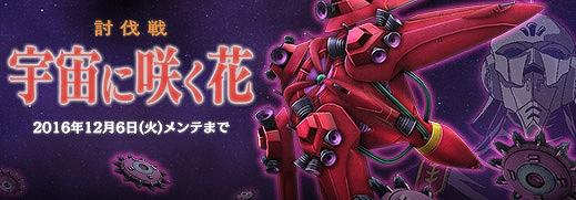 基本プレイ無料のブラウザ戦略シミュレーションゲーム『ガンダムジオラマフロント』 MA・ラフレシアなどを獲得できる討伐戦「宇宙に咲く花」を開催したよ~!!