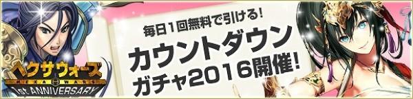 基本プレイ無料のブラウザ戦略シミュレーションゲーム『ヘクサウォーズ』 1周年カウントダウン企画を開催したよ~!!