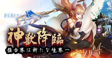 基本プレイ無料のハイファンタジーオンラインゲーム『パーフェクトワールド』 12月アップデート「神獣降臨」を実施したよ~!!新たな仲間「神獣」を手に入れよう♪