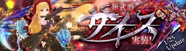 基本プレイ無料のドラマチックアクションRPG『セブンスダーク』 新武器「サイズ」を実装したよ~!!