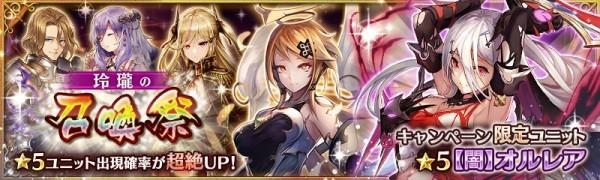 基本プレイ無料のブラウザファンタジーRPG『少女とドラゴン』 ★5「軍神乙女」オルレアが登場するガチャイベントを開催したよ~!!