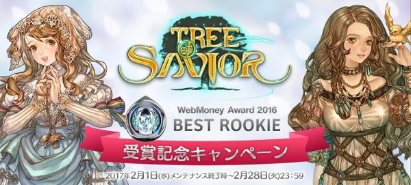 基本プレイ無料の2Dファンタジーオンラインゲーム『ツリーオブセイヴァー』がWebMoney Award BEST ROOKIE賞に決定したよ~!!記念キャンペーンを開始♪