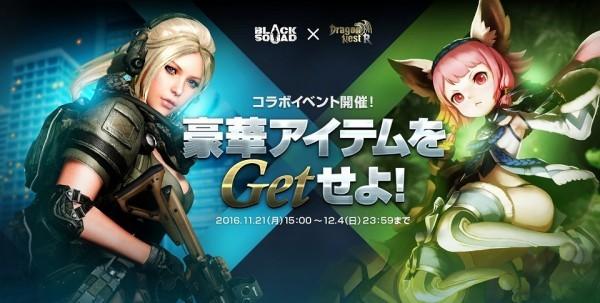 基本プレイ無料の新作FPSオンラインゲーム『BLACK SQUAD(ブラックスクワッド)』×「ドラゴンネストR」 ウン万円分のシルバーインゴットも貰えるコラボイベントを開催したぞ~!!