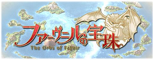 基本プレイ無料の新作ブラウザファンタジーRPG 『ファーヴニルの宝珠』