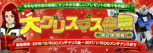 基本プレイ無料のブラウザ戦略シミュレーションゲーム『ガンダムジオラマフロント』 MA「デビルガンダム&デスアーミー」を入手できる「大クリスマス作戦」キャンペーン第2弾を開催したぞ~!