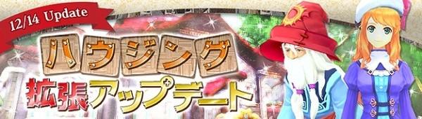 基本プレイ無料の人気のアニメチックファンタジーオンラインゲーム『幻想神域』 ハウジングシステムに新機能追加アップデートを決定したぞ~!!