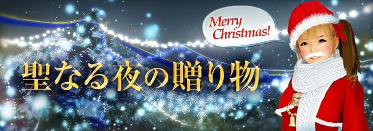 基本プレイ無料の人気のノンターゲティングアクションRPG『黒い砂漠』 砂漠にサンタがやってきたぞ!プレゼントが降ってくる「聖なる夜の贈り物」を開催だ~!